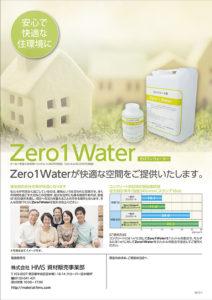 Zero1Water