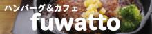 ハンバーグ&カフェfuwatto