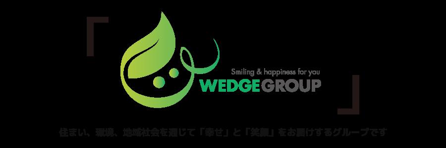 WEDGEグループ