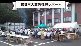 東日本大震災復興レポート