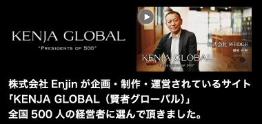 KENJA GLOBAL(賢者グローバル)